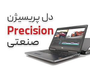 لپ تاپ پریسیژن دل Precision