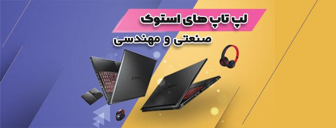 خرید لپ تاپ های صنعتی