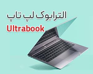 لپ تاپ الترابوک ultrabook