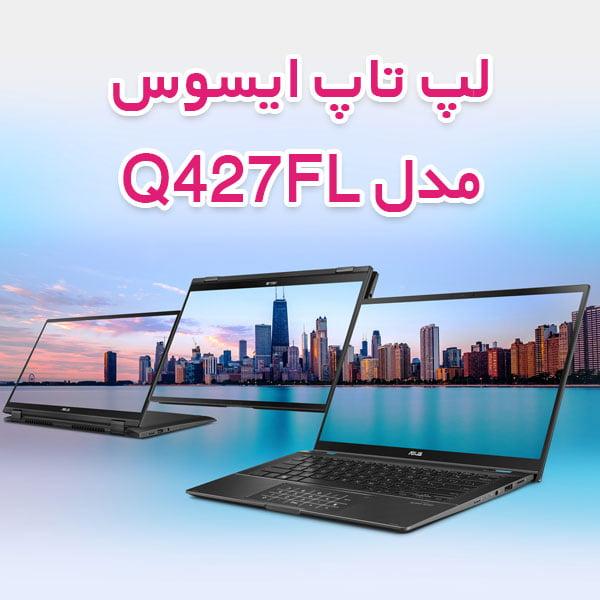 ASUS Q427FL stock