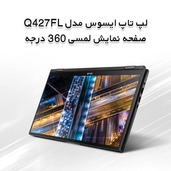 ASUS Q427FL stock laptop