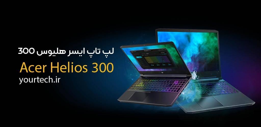 لپ تاپ ایسر helios 300