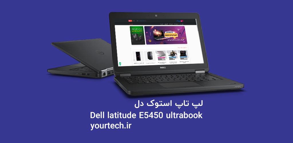 الترابوک E5450 دل لپ تاپ استوک Dell latitude E5450 ultrabook