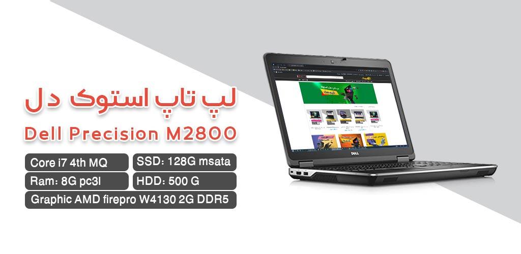 لپ تاپ دل Precision M2800