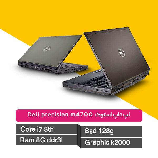 Dell precision m4700 laptop