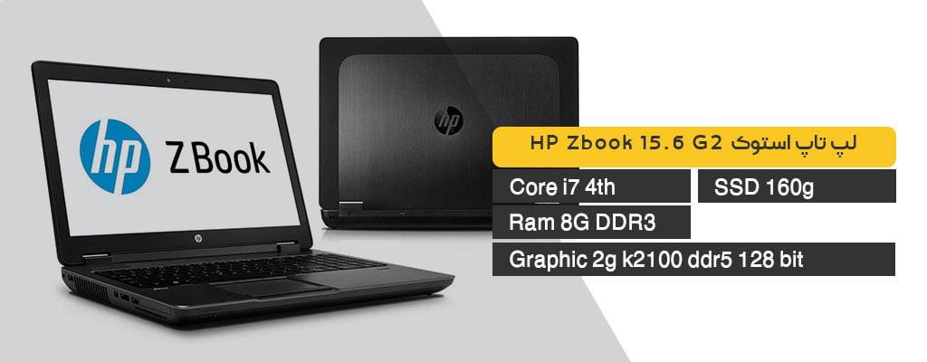 خرید لپ تاپ zbook G2