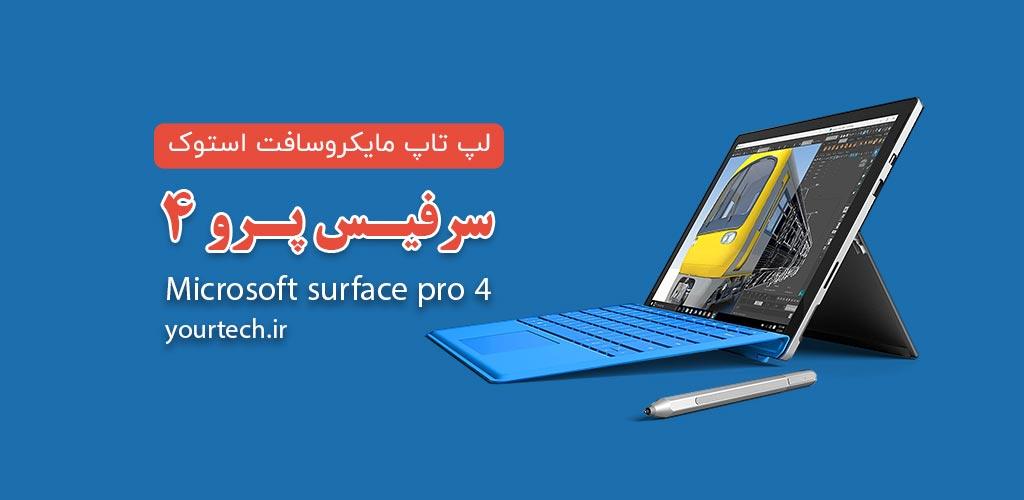 سرفیس پرو 4 لپ تاپ استوک مایکروسافت