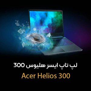 acer helios 300