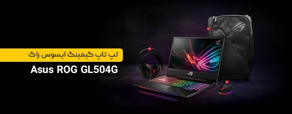 خرید لپ تاپ ایسوس ROG GL504G