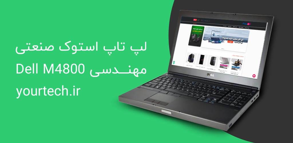 لپ تاپ دل M4800 استوک صنعتی مهندسی Dell
