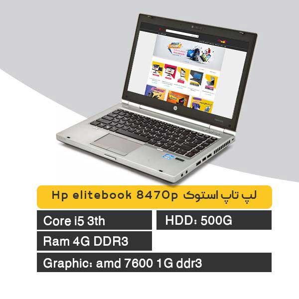 laptop Hp elitebook 8470p 1