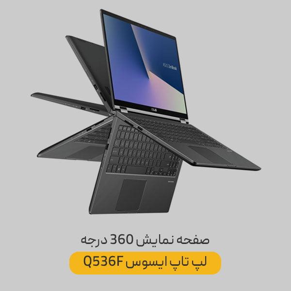 لپ تاپ ایسوس مدل Q536F