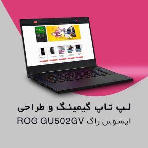 laptop asus rog gu502gv