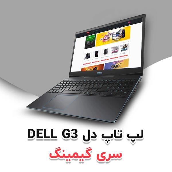 laptop g3 dell