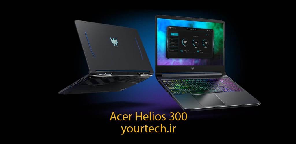 لپ تاپ ایسر Acer Helios 300