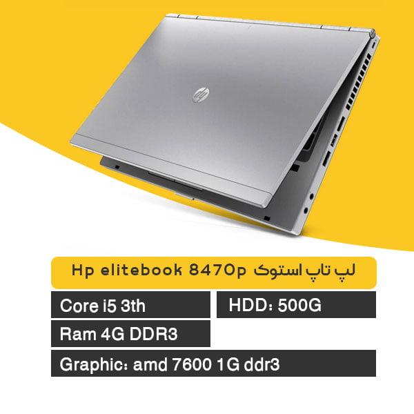 laptop hp stock Hp elitebook 8470p