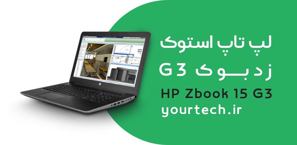 laptop hp zbook g3 لپ تاپ زدبوک جی 3