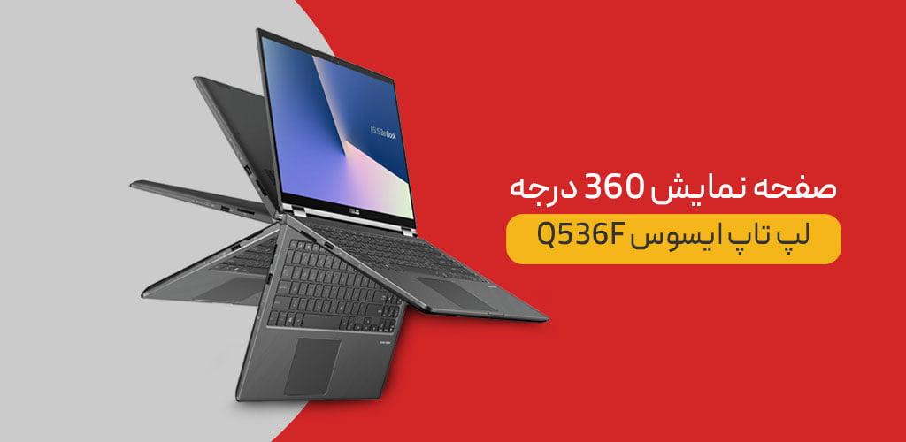 لپ تاپ ایسوس Q536F Asus