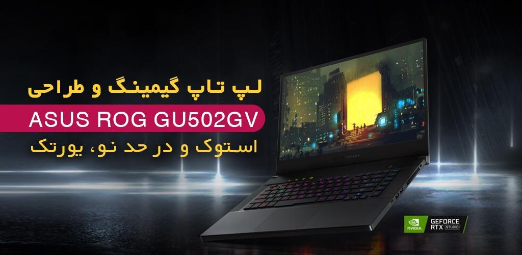 لپ تاپ ایسوس راگ Asus Rog GU502Gv