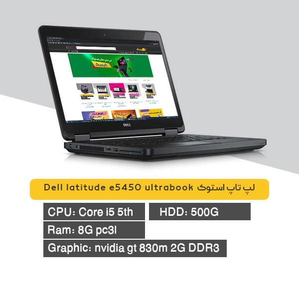 laptop stock Dell latitude e5450 ultrabook