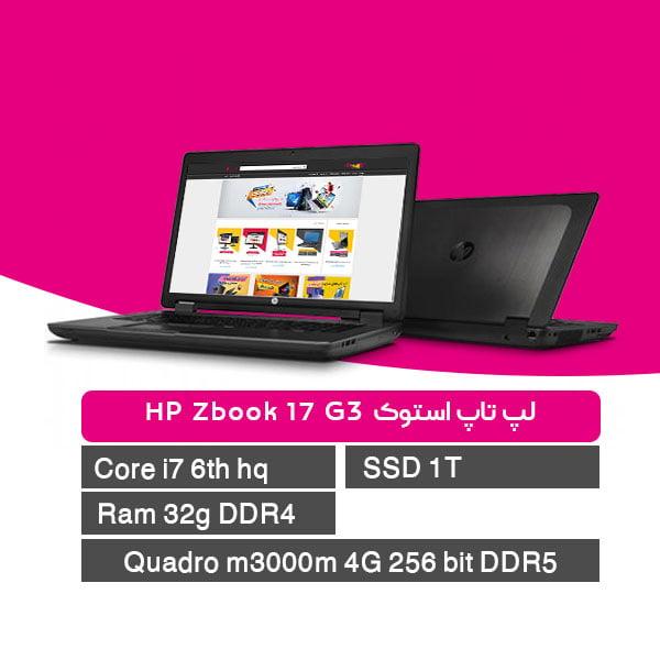 laptop stoke HP Zbook 17 G3
