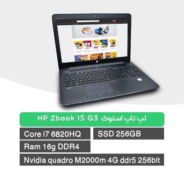 laptop zbook 15 g3