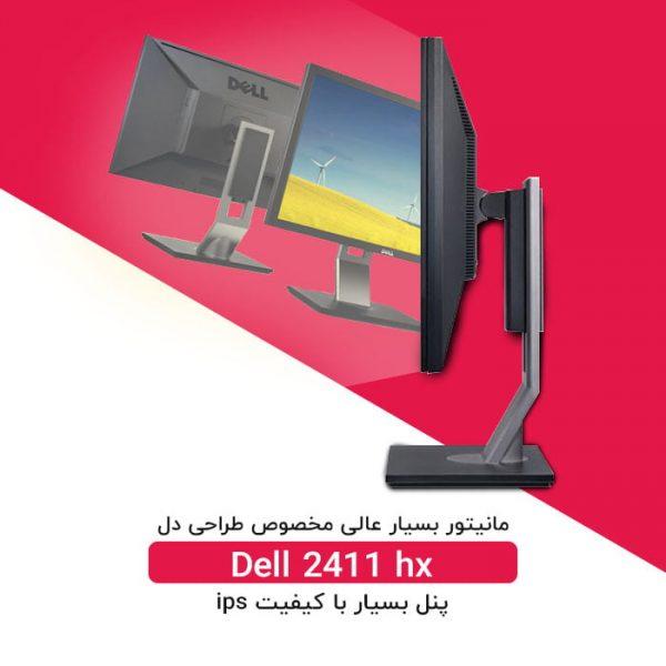 monitor Dell 2411 hx monitor