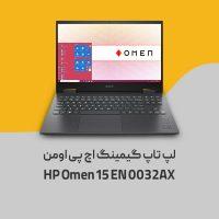 لپ تاپ اچ پی Omen 15 EN 0032AX