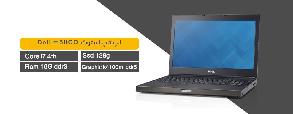 لپ تاپ استوک دل m6800