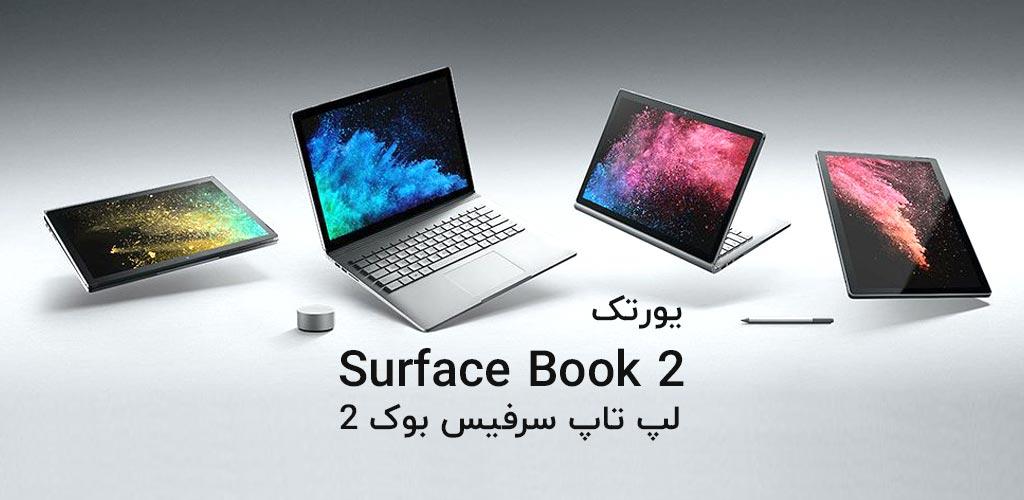 surface book 2 لپ تاپ استوک