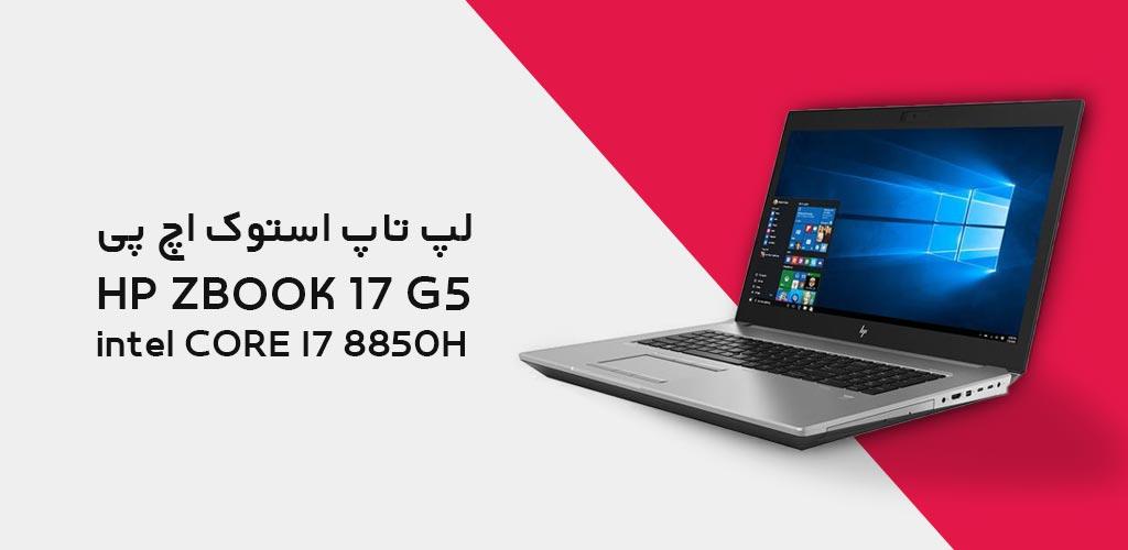 لپ تاپ اچ پی زدبوک G5 جی 5 HP