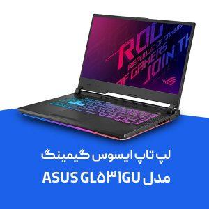 لپ تاپ ایسوس Asus GL531GU