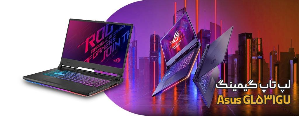 خرید لپ تاپ ایسوس GL531GU گیمینگ