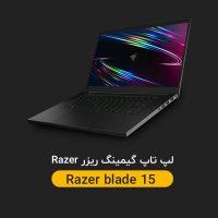 لپ تاپ گیمینگ ریزر Razer blade 15