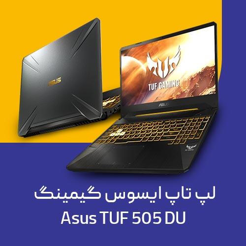 لپ تاپ گیمینگ Asus TUF 505 DU
