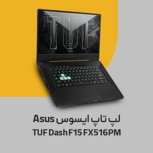 لپ تاپ ایسوس TUF Dash F15 FX516PM