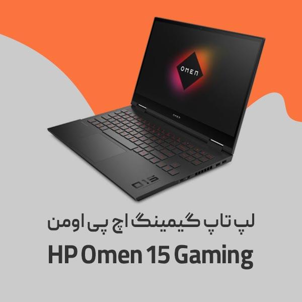 لپ تاپ HP Omen 15