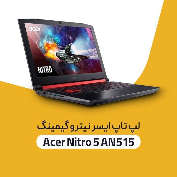 لپ تاپ ایسر Nitro 5