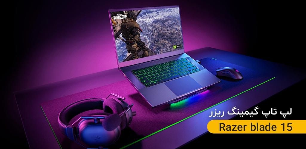 لپ تاپ ریزر Blade 15 گیمینگ Razer