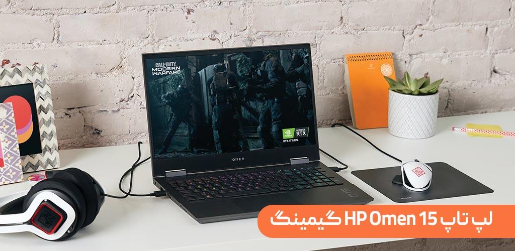 قیمت خرید لپ تاپ اچ پی اومن 15 HP Omen 15 2019