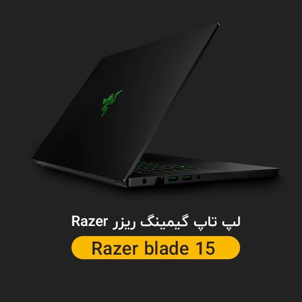 ریزر Razer Blade 15