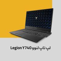 لپ تاپ لنوو لجین y740