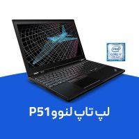لپ تاپ لنوو P51