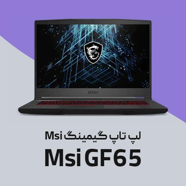 لپ تاپ استوک گیمینگ Msi GF65