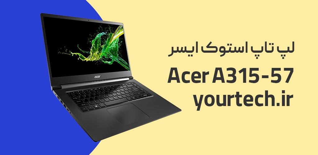 لپ تاپ استوک ایسر A315-57 Acer