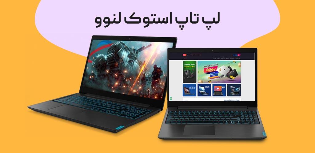 لپ تاپ استوک لنوو L340 گیمینگ Lenovo