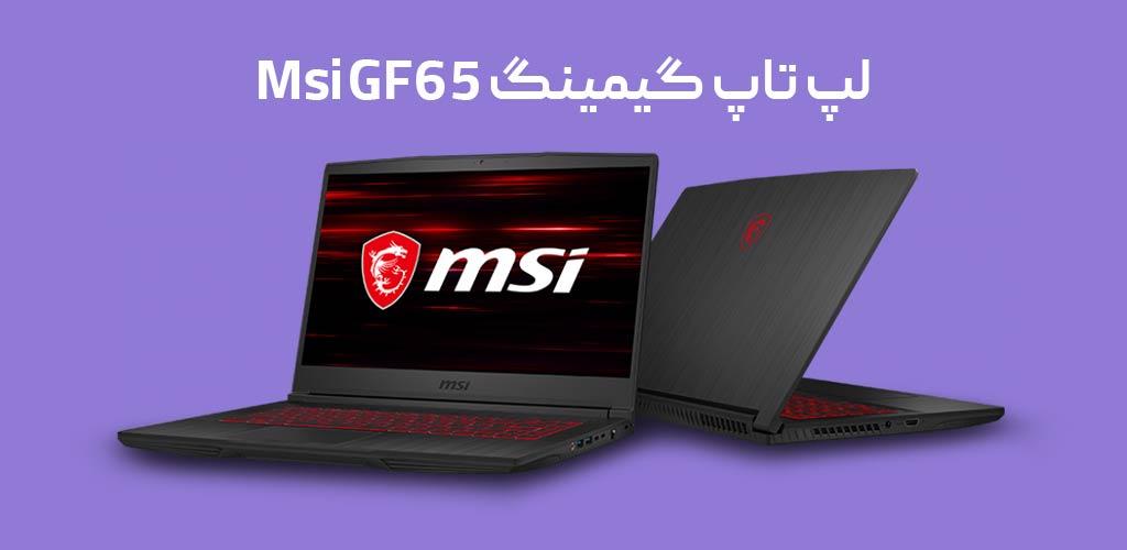 لپ تاپ Msi GF65 گیمینگ استوک ام اس آی