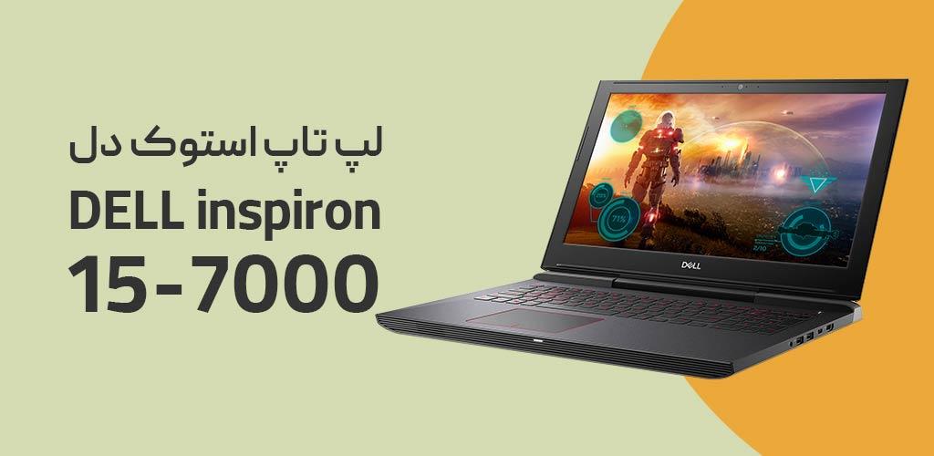 لپ تاپ دل استوک Dell Inspiron 15-7000