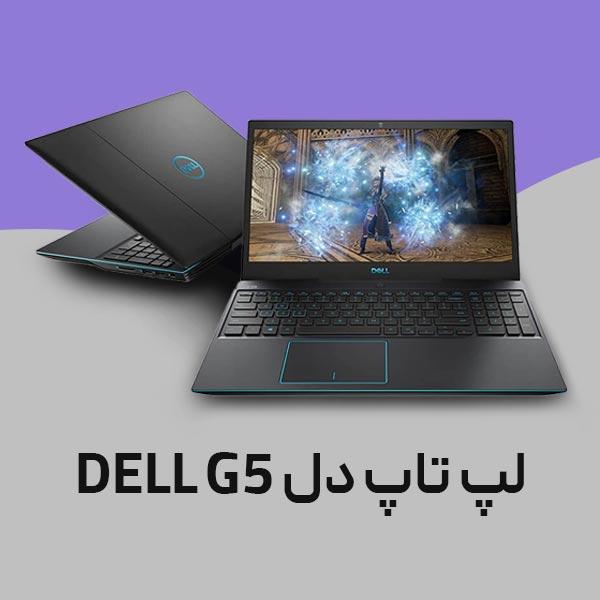 لپ تاپ دل جی 5 استوک dell g5