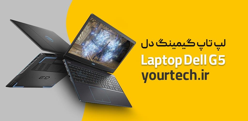 لپ تاپ گیمینگ G5 اپن باکس دل
